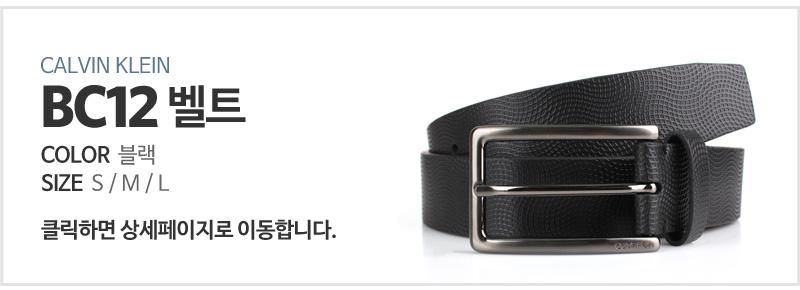 [캘빈클라인 벨트] 전상품 벨트 모음전