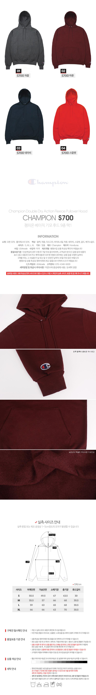 [챔피온] S700 남여공용 기모 후드 티셔츠