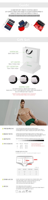 라코스테 남자 스트레치 코튼 드로즈 2장+선물세트(LD)