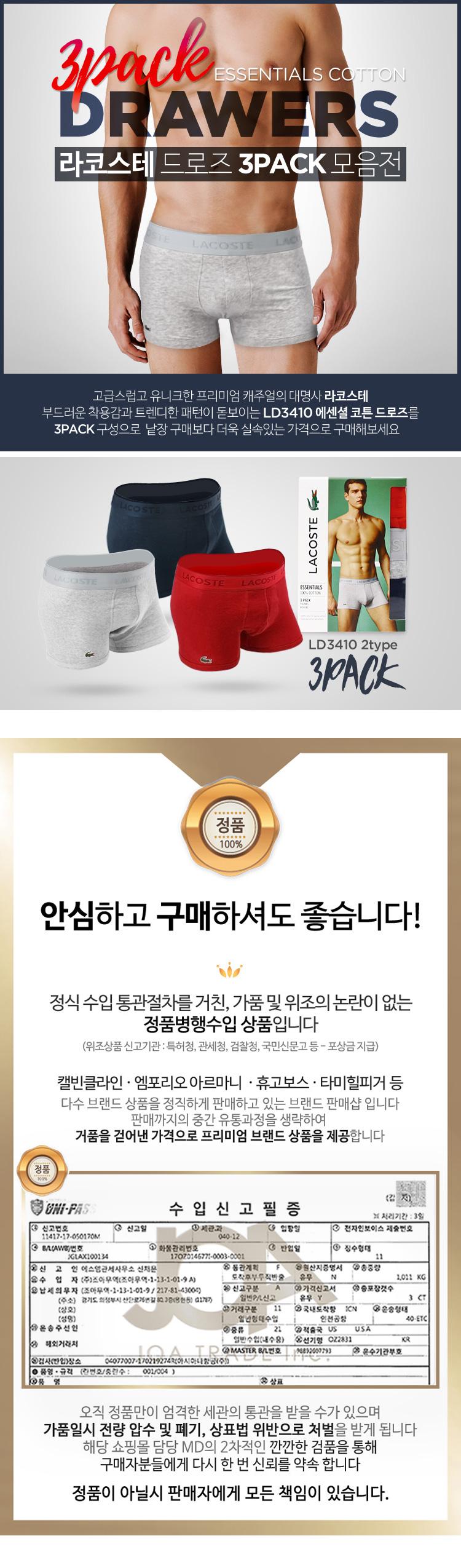 라코스테 남성 속옷 스트레치 코튼 드로즈 3팩 모음전(LD)
