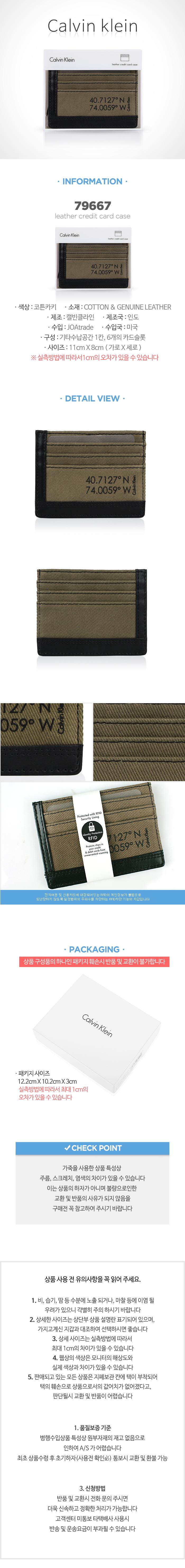 캘빈클라인 지갑 코튼카키 남성 카드지갑 79667 WC09