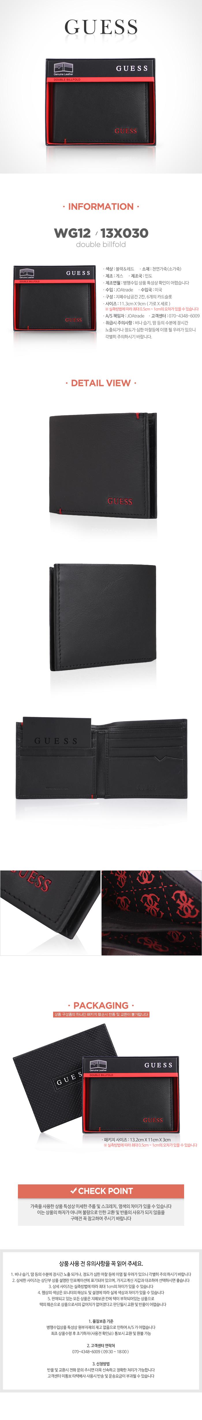 [게스 지갑] 블랙레드 남성 지갑 (13xX030)(WG12)