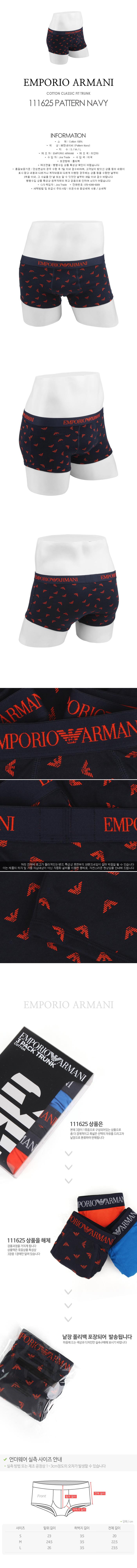 알마니 속옷 남자 드로즈 111625 패턴네이비(3장구매시 페레로로쉐5T+선물세트증정)