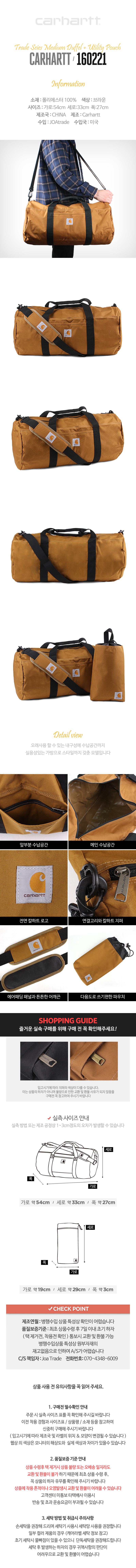 [칼하트] 트래드 시리즈 더플백+파우치 BP-D 브라운