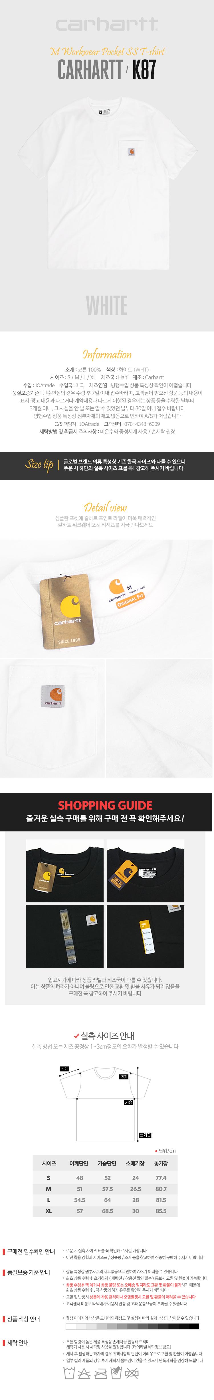칼하트(CARHARTT) K87 화이트 포켓 티셔츠