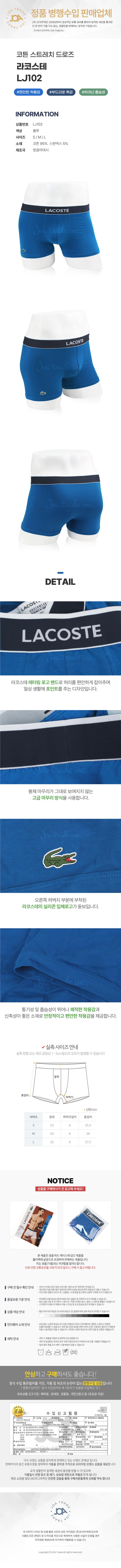 [라코스테 언더웨어] LJ102 블루