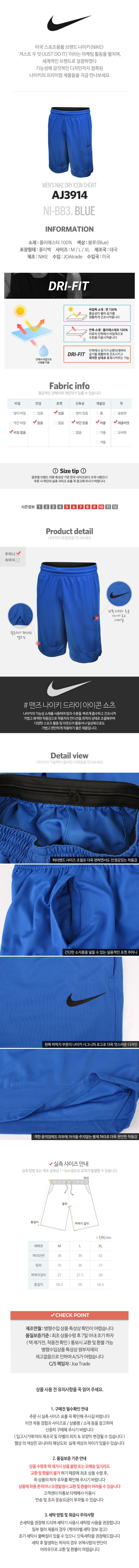 나이키 반바지 맨즈 드라이 아이콘 쇼츠 NI-BB3 블루