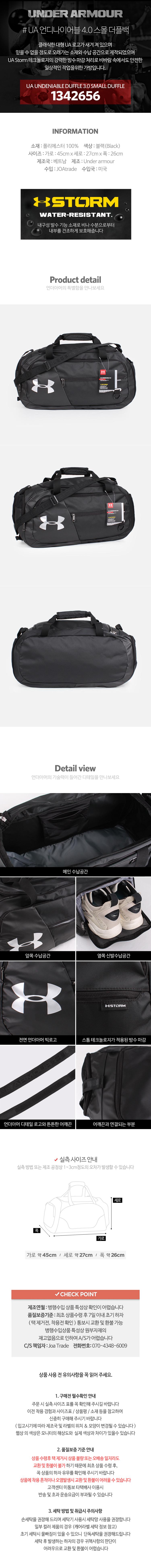 [언더아머] UA 언디나이어블 3.0 스몰 더플백 BU-H 블랙