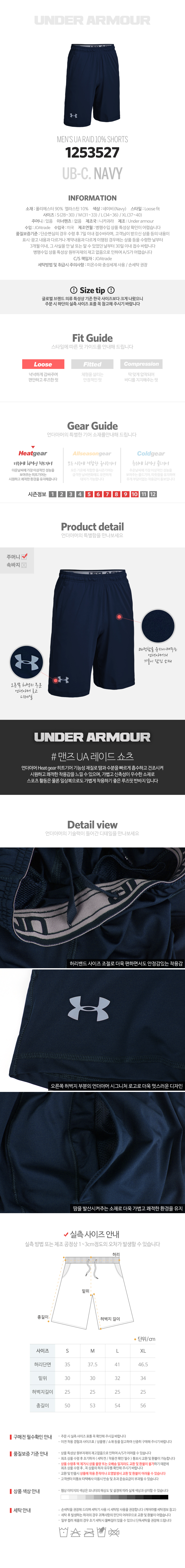 [언더아머]UB-C 네이비 반바지