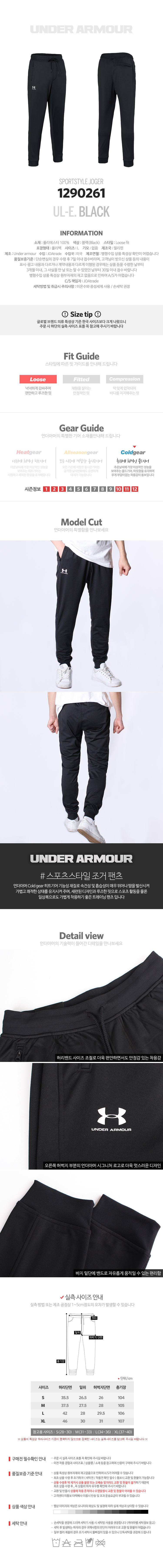 [언더아머]UL-E 블랙 조거팬츠