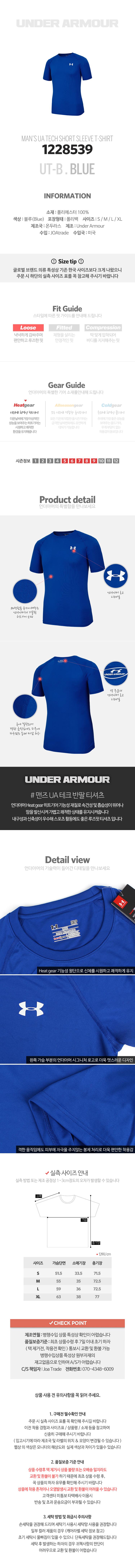[언더아머]UT-B 블루 반팔 티셔츠