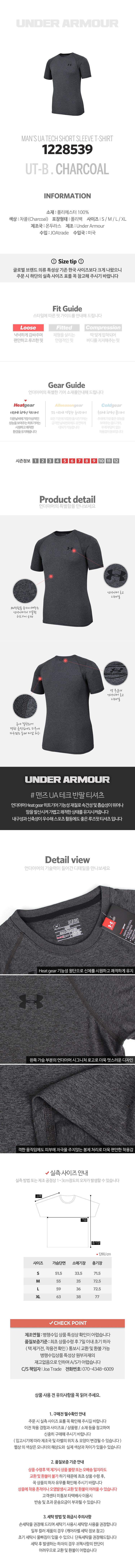 언더아머(UNDERARMOUR) UT-B 챠콜 반팔 티셔츠