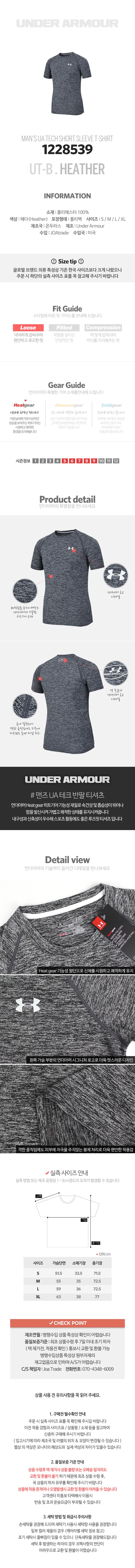 [언더아머]UT-B 헤더 반팔 티셔츠