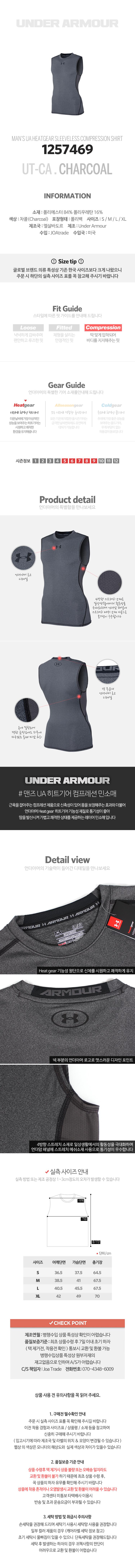 언더아머(UNDERARMOUR) UT-CA 챠콜 민소매