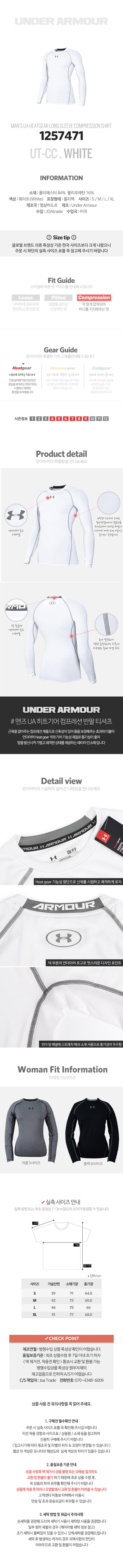 언더아머(UNDERARMOUR) UT-CC 화이트 긴팔 티셔츠