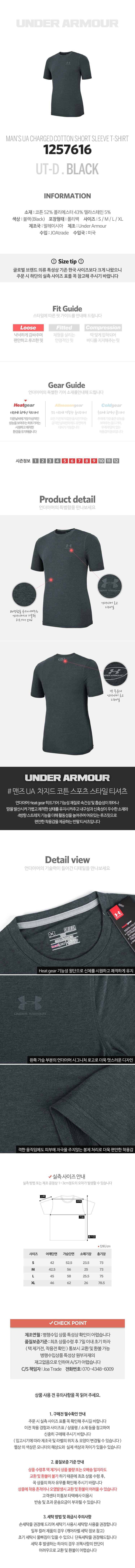 언더아머(UNDERARMOUR) UT-D 블랙 반팔 티셔츠
