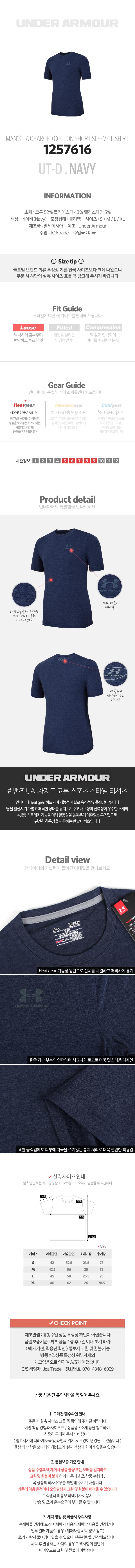 [언더아머]UT-D 네이비 반팔 티셔츠