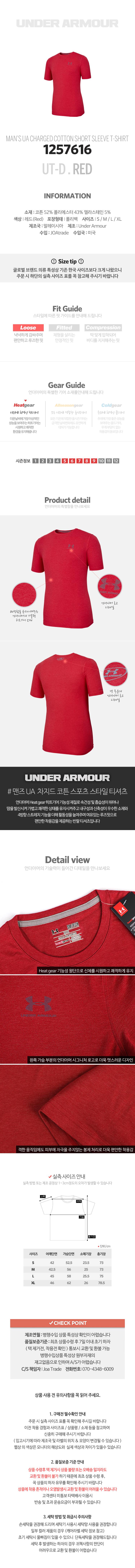 [언더아머]UT-D 레드 반팔 티셔츠