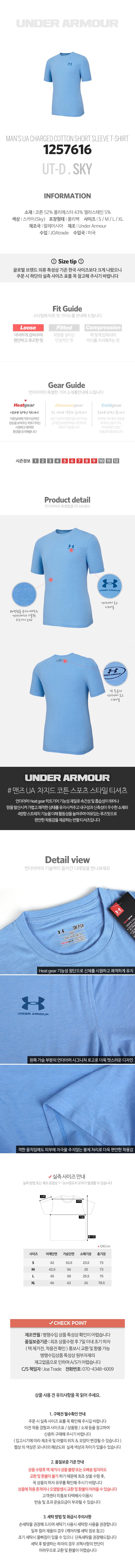[언더아머]UT-D 스카이 반팔 티셔츠