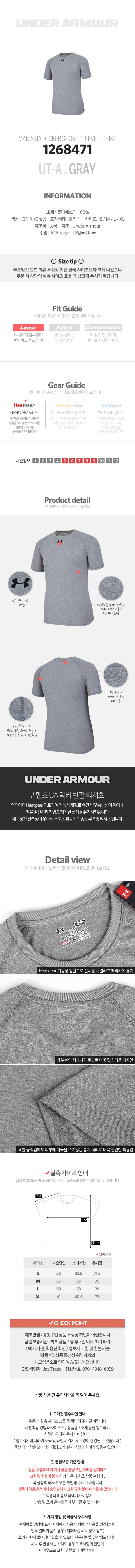 [언더아머]UT-A 그레이 반팔 티셔츠
