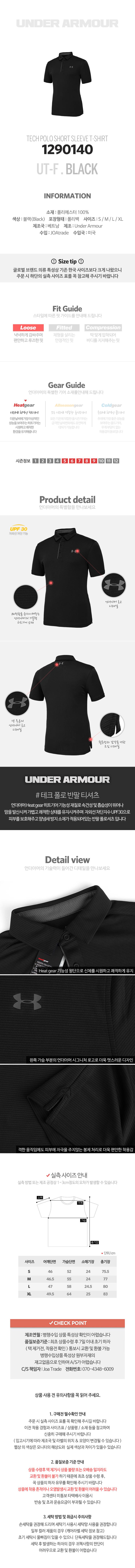 [언더아머]UT-F 블랙 폴로 티셔츠