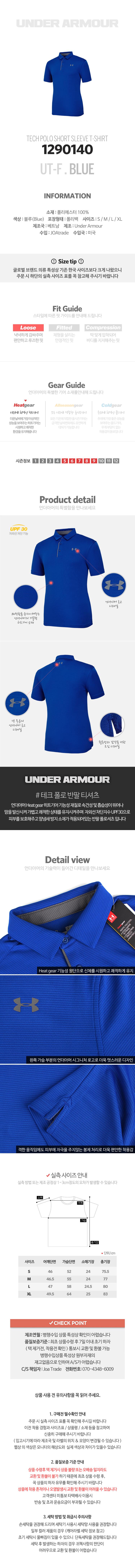[언더아머]UT-F 블루 폴로 티셔츠