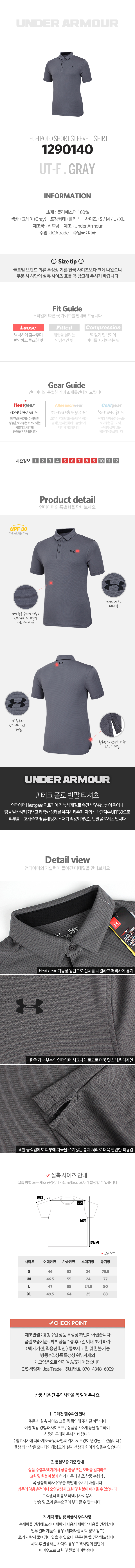 [언더아머]UT-F 그레이 폴로 티셔츠