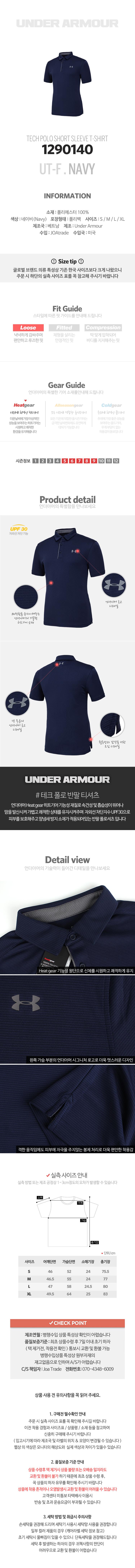 [언더아머]UT-F 네이비 폴로 티셔츠