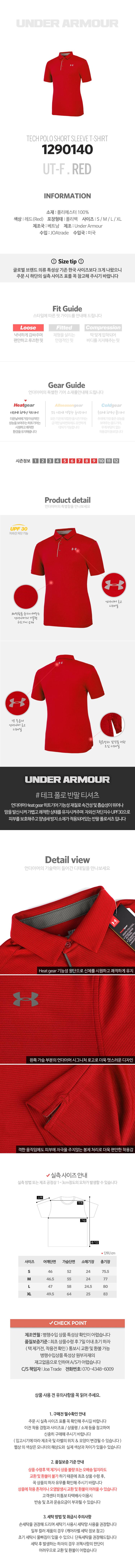 [언더아머]UT-F 레드 폴로 티셔츠