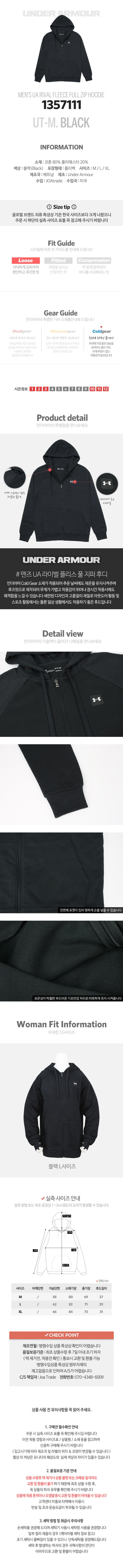 언더아머 기모 후드 집업 UA 라이벌 플리스 UT-M 블랙
